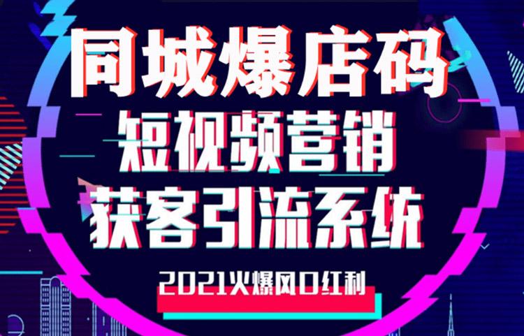 抖音爆店码2021年7月9日1.jpg