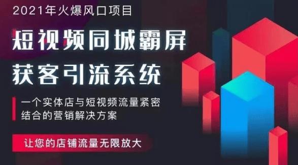 抖音爆店码2021年6月21日2.png