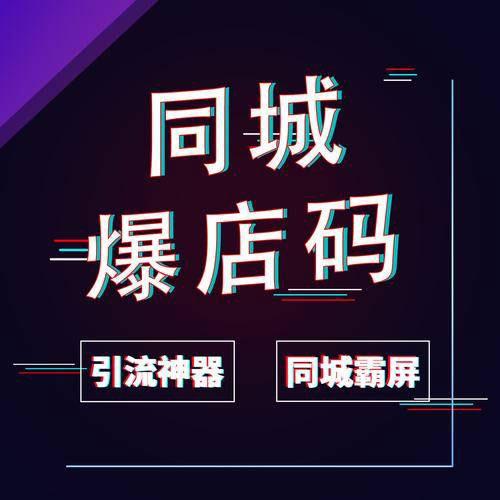 抖音爆店码2021年5月31.jpg