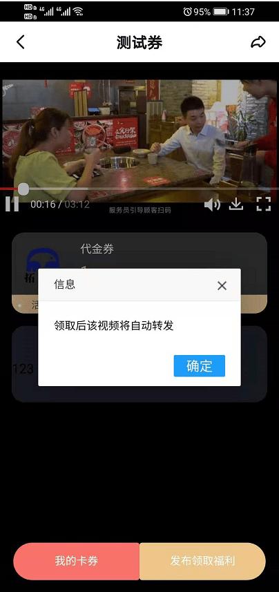 抖音爆店码提醒2.png